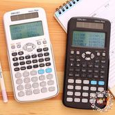 交換禮物-得力科學函數計算器學生用考試大學多功能