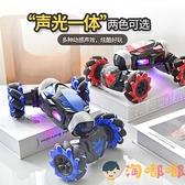 兒童玩具車手勢感應玩具遙控汽車電動攀爬車男孩【淘嘟嘟】