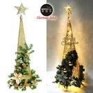 摩達客 90CM檳金色系聖誕裝飾四角樹塔聖誕樹+LED50燈插電式燈串暖白光附贈IC控制器