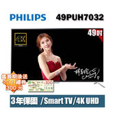 ★送7-11禮券★PHILIPS飛利浦 49吋超薄4K UHD聯網液晶顯示器+視訊盒49PUH7032