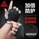 匹克健身手套男女護手腕防滑半指運動單杠器械訓練引體向上防起繭 快速出貨