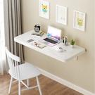 壁掛摺疊桌免打孔掛牆上小桌子連壁餐桌家用靠牆桌廚房可摺疊台面 夢幻小鎮