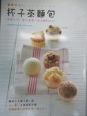 【書寶二手書T9/餐飲_XEZ】杯子蒸麵包_AKEMI KOMATSUZAKI