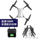折疊無人機 定高遙控四軸飛行器  wifi高清實時航拍遙控飛機【快速出貨】
