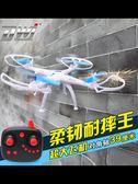 遙控飛機兒童直升機充電玩具小學生無人機航拍高清專業四軸飛行器 igo 焦糖布丁