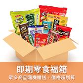 即期 ~ 零食福箱【日本韓國馬來西亞泰國進口零食泡麵】物超所值  口味多種  保證划算