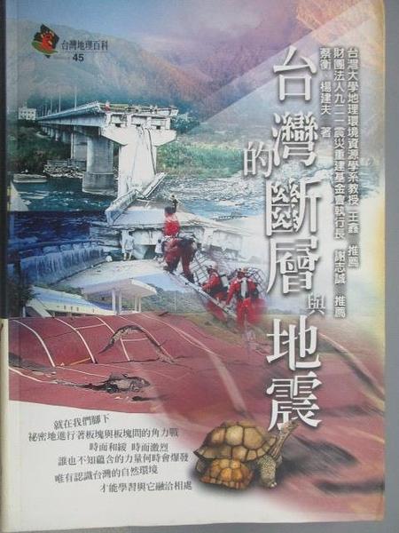 【書寶二手書T8/地理_C3J】台灣的斷層與地震_台灣地理百科45