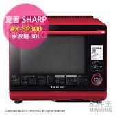 【配件王】日本代購 SHARP 夏普 AX-SP300 水波爐 水蒸氣 微波爐 烤箱 2段調理 30L 紅色