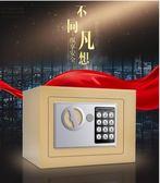 保險櫃存錢箱  金屬創意禮品密碼鎖儲錢罐保險櫃男女生日禮物兒童 大小號存錢罐igo   歐韓流行館