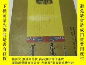 二手書博民逛書店罕見敖包夢,,蒙文版Y276153 呼和巴日蘇 內蒙古人民出版社