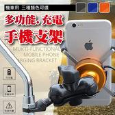 鷹爪手機充電支架 手機支架 車用【DD0014】