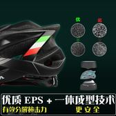 騎行頭盔山地自行車頭盔一體成型男女公路車安全帽單車裝備