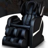豪華零重力智慧太空艙按摩椅全自動多功能頸部背部腰部家用按摩器QM『摩登大道』