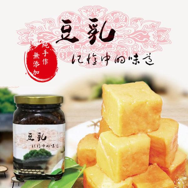波哥純手工豆腐乳
