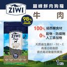 【毛麻吉寵物舖】ZiwiPeak巔峰 98%鮮肉狗糧-牛肉(1kg) 主食/飼料/生食