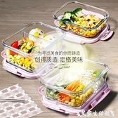 便當盒 上班族微波爐加熱玻璃飯盒男生便當盒保溫餐盒套裝大容量保鮮盒碗 艾家