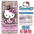 Hello Kitty SONY Z5 ...