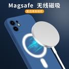 蘋果11Pro Max手機套 蘋果X/Xs Xs Max保護套 磁吸商務iPhone7/8保護殼 液態矽膠IPhone XR手機殼