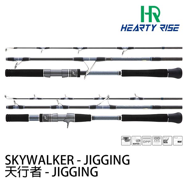 漁拓釣具 HR SKY WALKER JIGGING SWJ-533S/220 [船釣鐵板旅竿]