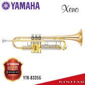 【金聲樂器】YAMAHA YTR-8335G Xeno系列高階小號 金銅揚聲口 清漆表面 (YTR 8335 G)