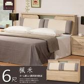 床頭箱【UHO】楓禾-橡木紋6尺床頭箱