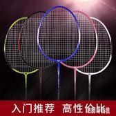 羽毛球拍2支裝 超輕單雙拍耐用進攻型初學者耐打型 zh3757【宅男時代城】