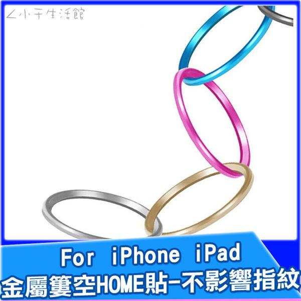 Home 貼 按鍵貼 裸空金屬圈 金屬環 不影響指紋辨識 適用 iPhone i5 i6s i7 iPad