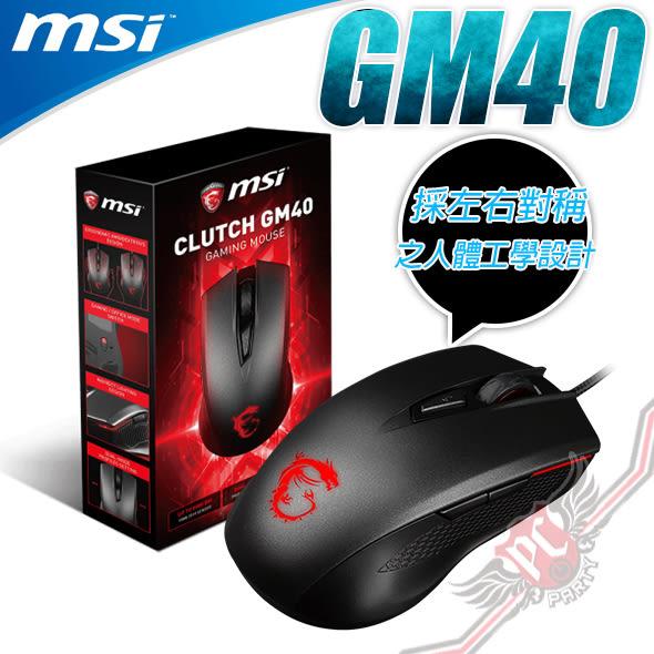 [ PC PARTY  ] 微星 MSI Clutch GM40 電競滑鼠