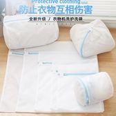 洗衣袋護洗袋細網組合套裝洗衣機網袋洗衣服網袋洗衣洗衣機 童趣潮品