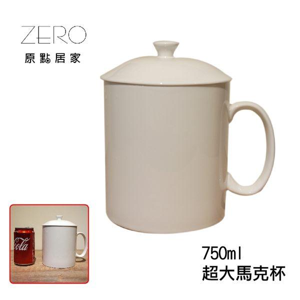 原點居家創意超大馬克杯750ml陶瓷杯子馬克杯帶蓋牛奶杯咖啡杯大水杯泡麵杯
