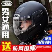 安全帽 電動摩托車頭盔男電瓶車女士四季冬季全盔防曬安全帽防霧個性酷