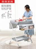 尿布台 尿布臺嬰兒護理臺可折疊多功能換尿布臺床上寶寶洗澡便攜式撫觸臺 薇薇MKS