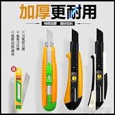 美工刀大號18mm多功能刀片學生裁紙刀介刀刀架壁紙刀工具刀 快速出貨