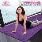 食尚玩家 tpe瑜伽墊初學者瑜珈墊加厚加寬健身墊舞蹈墊子兒童練功墊