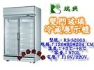 瑞興玻璃冷藏展示冰箱/西點櫥/展示冷藏冰...