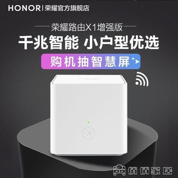 路由器丨華為科技潮牌榮耀路由X1增強版丨路由器雙頻信號WiFi丨mks-NNJ53599 新年特惠