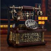 復古電話機有線歐式電話座機家用老式復古電話機仿古電話機 夏洛特居家
