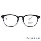 tonysame 日本眼鏡品牌 TS10722 291 (黑-透灰) 賽璐珞 近視眼鏡 久必大眼鏡
