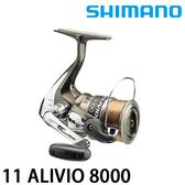 漁拓釣具 SHIMANO 11 ALIVIO 8000 (紡車捲線器)