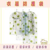 【居美麗】衣服防塵袋 60x130cm 衣服防塵罩 西裝 衣物防塵袋 掛衣袋 收納 防潮 防塵