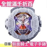 【鎧武 極鎧甲】日版 BANDAI DX 假面騎士 電子手錶 最強型態 ZI-O 時王 變身道具 聲光【小福部屋】
