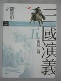 【書寶二手書T6/一般小說_ZJA】三國演義五.南征北戰_羅貫中, 王暢