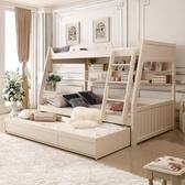 兒童床高低床男女孩子母床上下床家具雙層床母子床實木上下鋪床wy 快速出貨