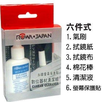 ROWA 數位器材清潔組 【R_6CLEAN】 六件式 相機鏡頭小清潔組 含氣刷 拭鏡紙 拭鏡布 新風尚潮流