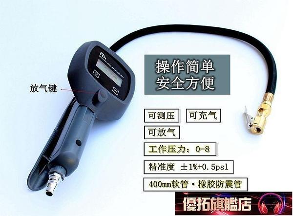 輪胎氣壓計 英國LED數顯充氣表手持式數顯胎壓表槍 防震氣壓表 夜光加氣表 優拓