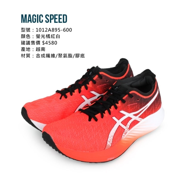 ASICS MAGIC SPEED 限量-女路跑鞋(免運 慢跑 運動 亞瑟士≡排汗專家≡