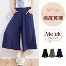 Melek 寬褲類 (共3色) 現貨 【...