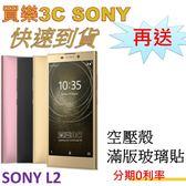 SONY Xperia L2 單卡手機,送 空壓殼+滿版玻璃保護貼,分期0利率,SONY H4331