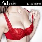Aubade-左岸激情B蕾絲薄襯內衣(紅...