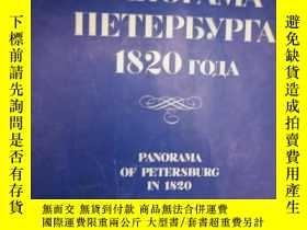 二手書博民逛書店Panorama罕見of petersburg in 1820Y